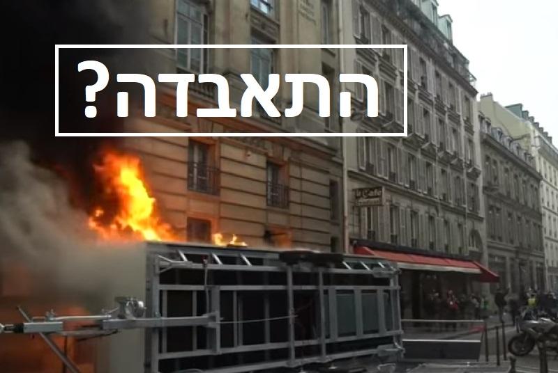 נזקים גדולים לצרפת, אלימות קשה בשביתת המליונים: צפו:
