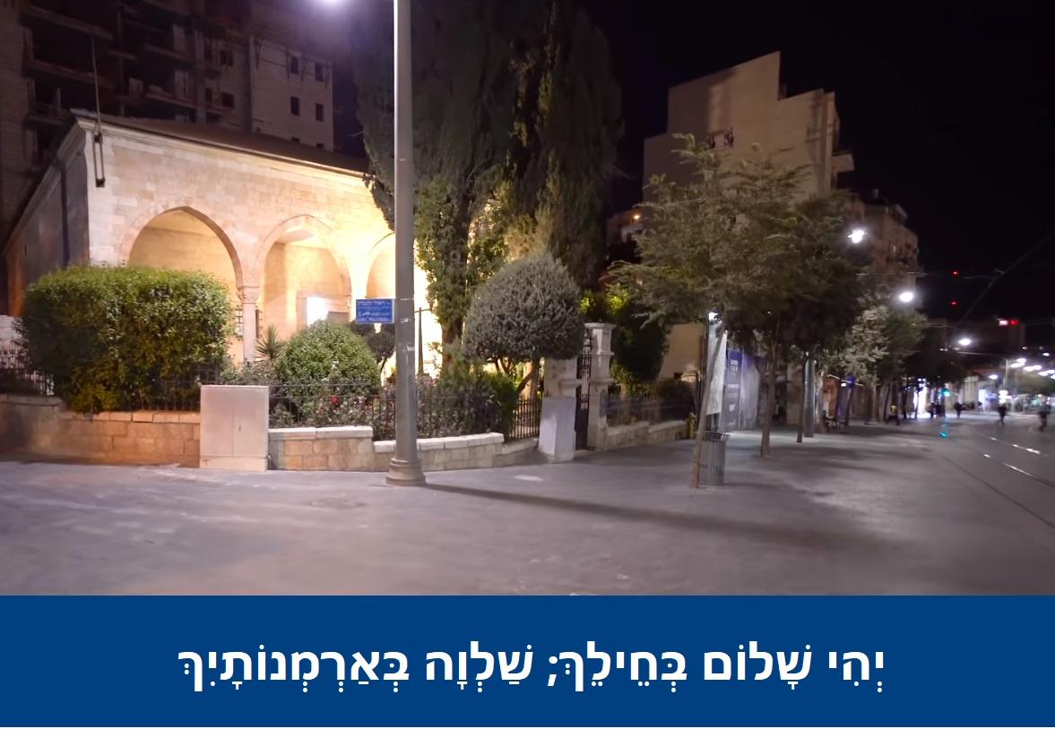 סיור לילה רומנטי במרכז ירושלים, לאורך רחוב יפו וסמטאותיו. מה רואים?