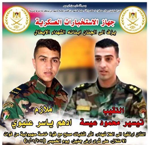 """שני """"חיילים"""" של מחמוד עבאס ירו על כוחות הבטחון בקרב יריות - וחוסלו"""